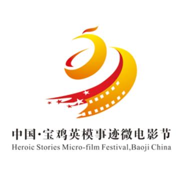首届中国·宝鸡英模事迹微电影节